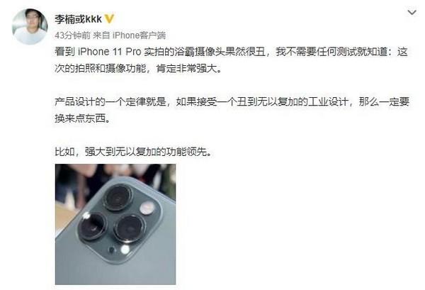 iphone 11 pro li nan meizu