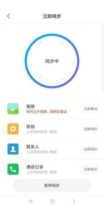 miui 11 china alpha 9.9.9 download