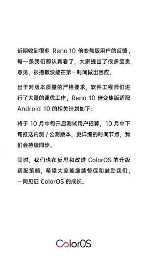 openo reno 10x zoom android 10