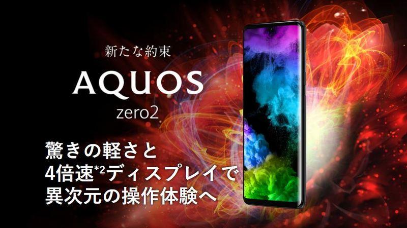 Sharp Aquos Zero 2 ufficiale