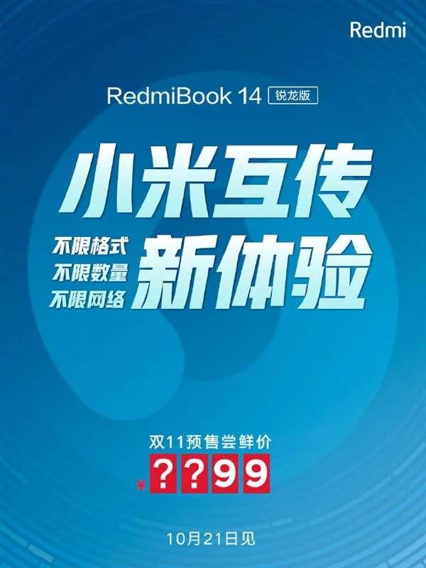 redmibook 14 ryzen teaseer