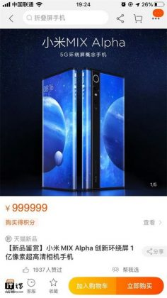 xiaomi mi mix alpha tmall