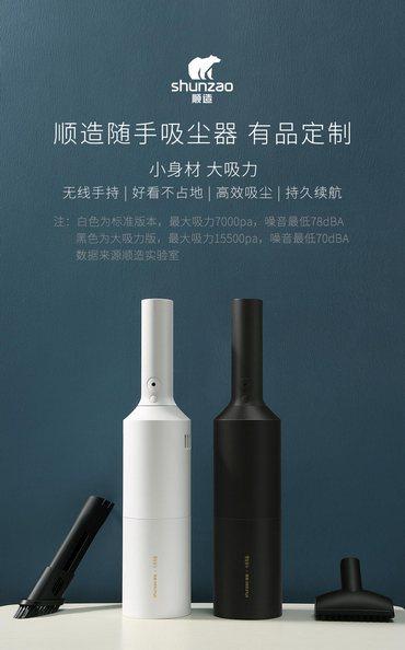 Xiaomi Shunzao Mini Aspirapolvere - Banggood