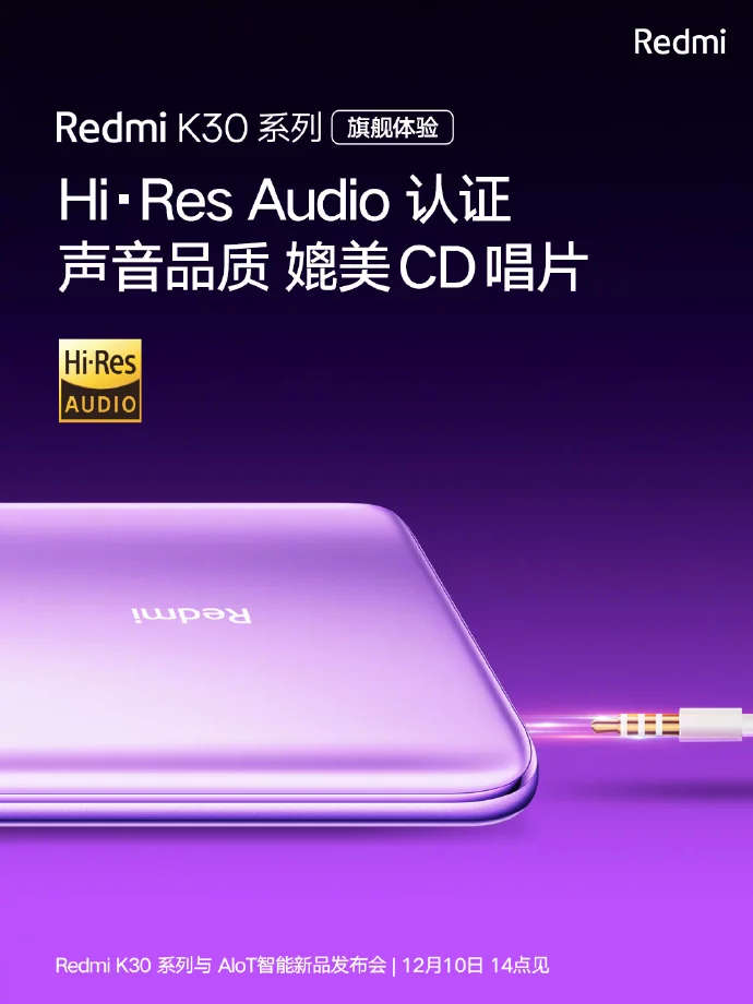 redmi k30 hi-res audio