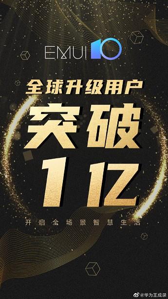 Huawei emui 10 100 milionów