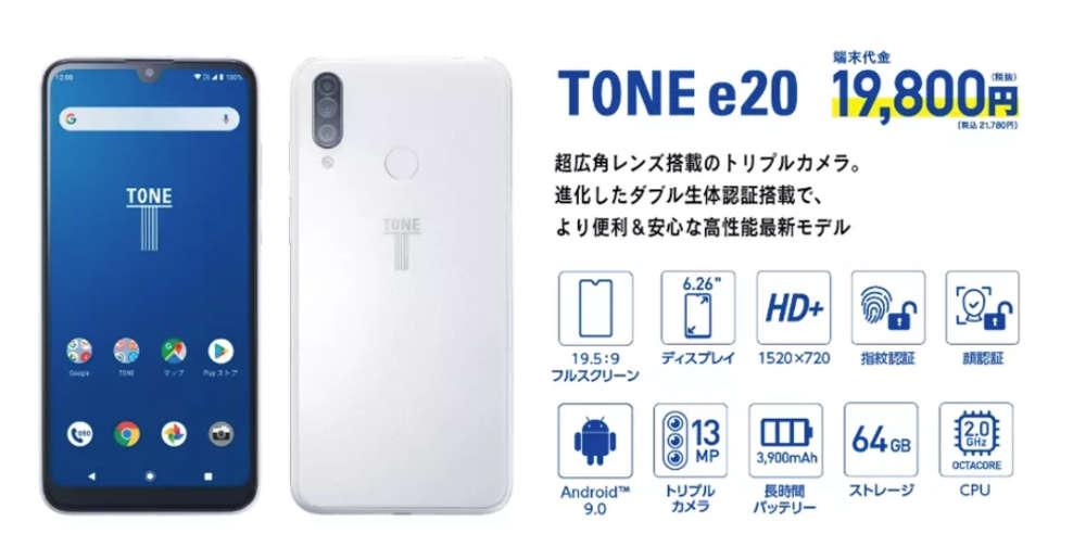 tono e20