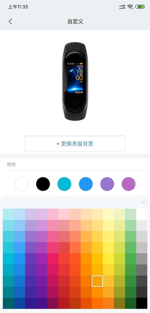 Xiaomi mi band 4 mi fit 4.0.15