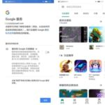 serviços do google huawei