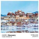 xiaomi mi 10 pro discovery channel