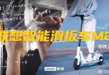 联想智能电动滑板车M2