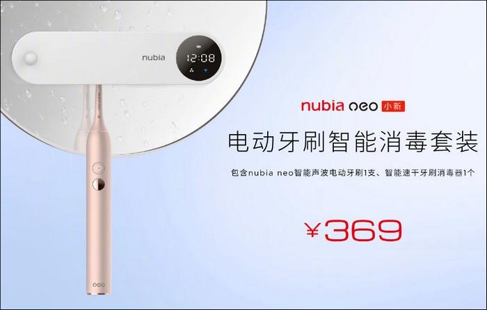 Nubia Neo Smart Sonic