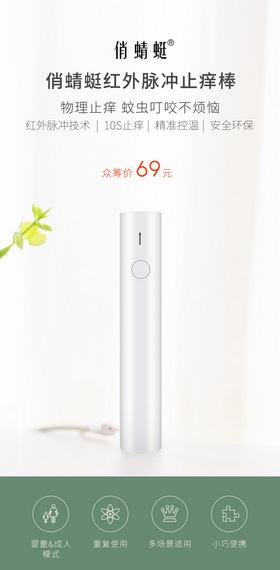 penna anti-prurito a infrarossi di Xiaomi YouPin
