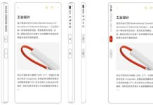 patent Xiaomi