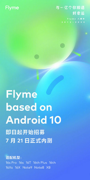 flyme android 10