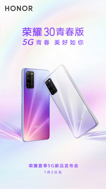 honor 30 lite youth release date