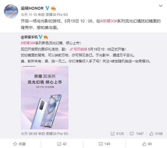 honor 30 nuova colorazione weibo 2