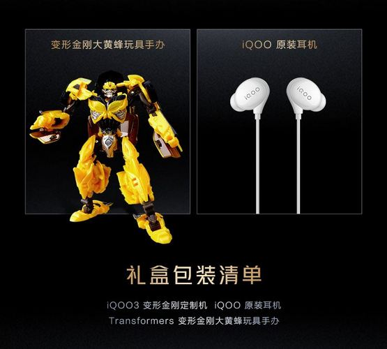 iqoo 3 transformers edition specifications output price 2
