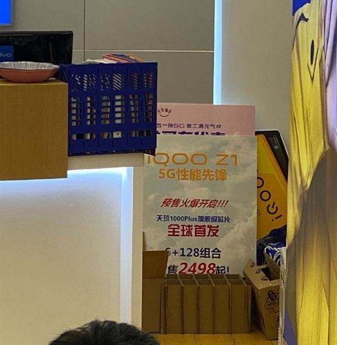 iqoo z1 price memories leak