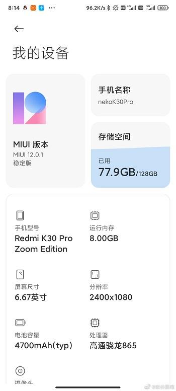redmi k30 pro zoom miui 12 china stable