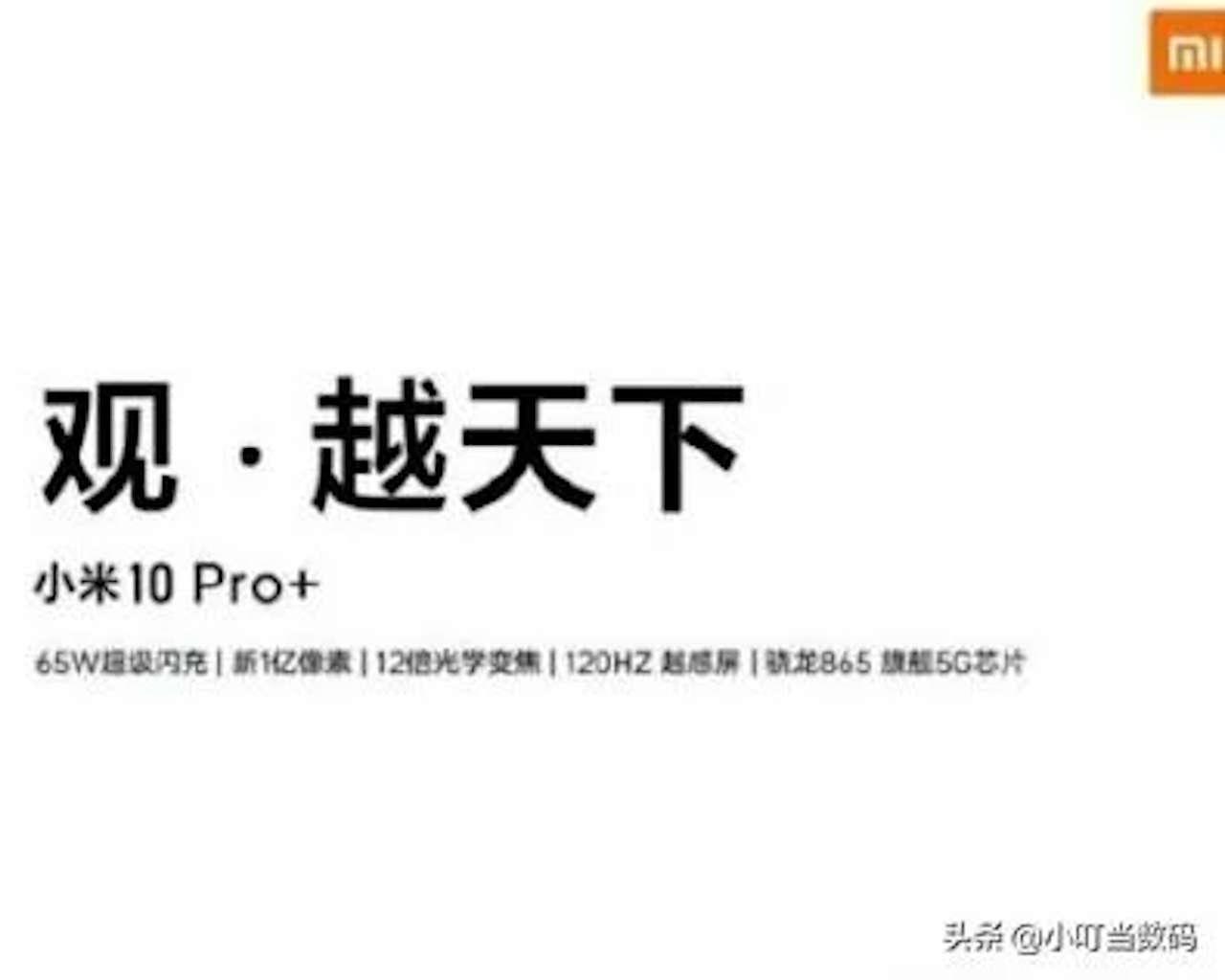 Xiaomi Mi 10 Pro+ ancora più potente: Snap 865+, 16 GB, 120 Hz ...