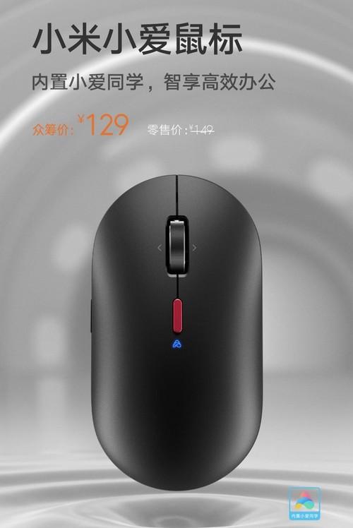 xiaomi mouse wireless controlli vocali assistente xiaoai 2