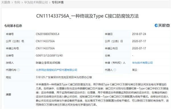 huawei brevetto interfaccia type-c sensore movimento 2