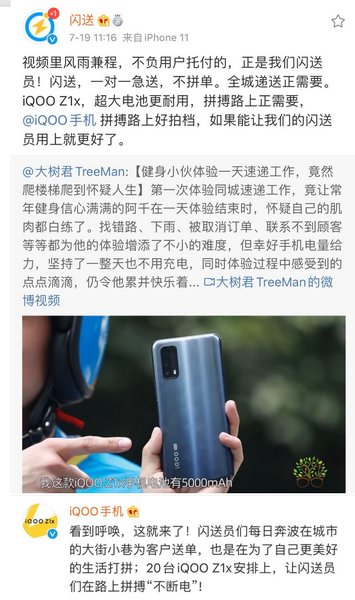 iqoo z1x smartphone runner flash delivery pechino partnership 2