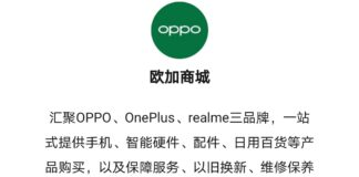 ouga shopping multi store oppo oneplus realme china
