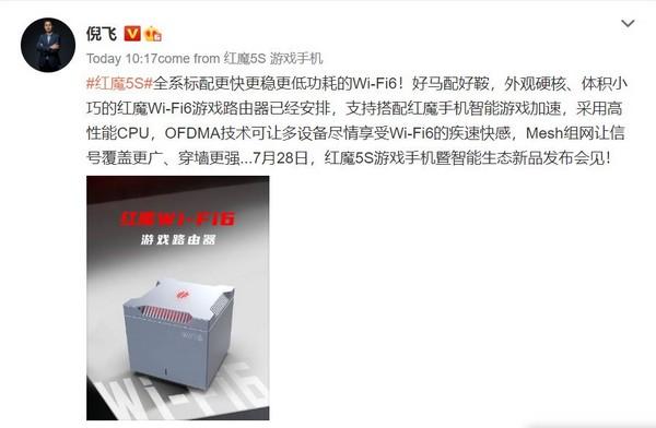 roteador wi-fi de magia vermelha 6 nubia especificações preço de saída 2