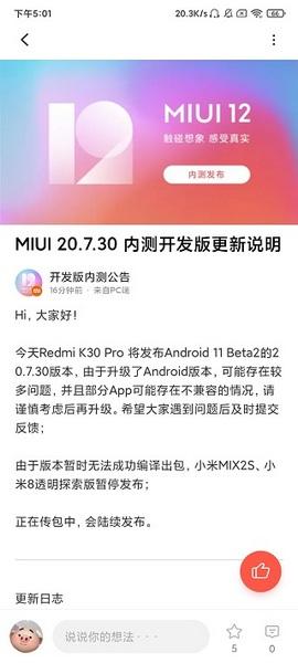 POCO F2 Pro/Redmi K30 Pro Android 11 Beta 2