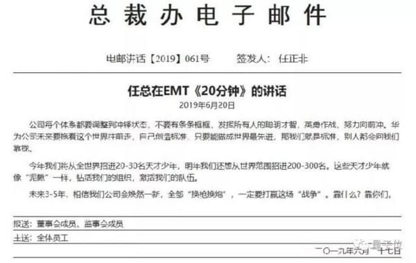 Huawei sueldos nuevos talentos genio juvenil
