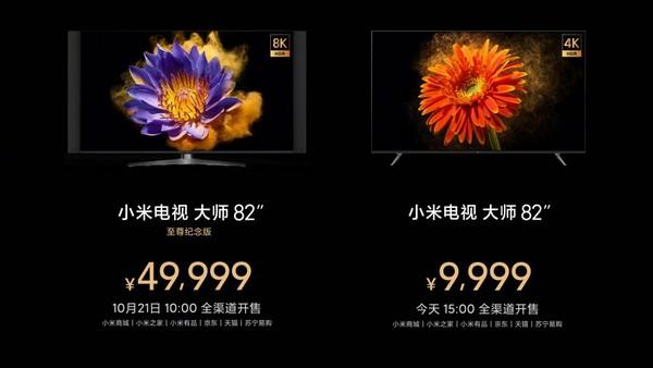 xiaomi mi tv ultra 8k smart tv 5g immagini specifiche prezzo uscita 7