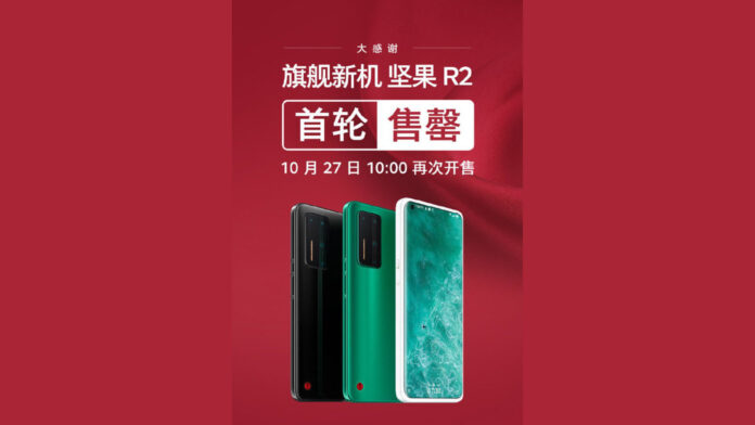 smartisan r2 sold out cina