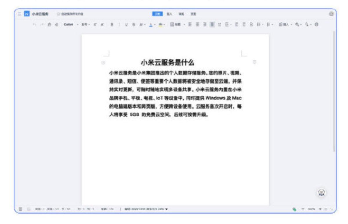 xiaomi cloud editor documenti