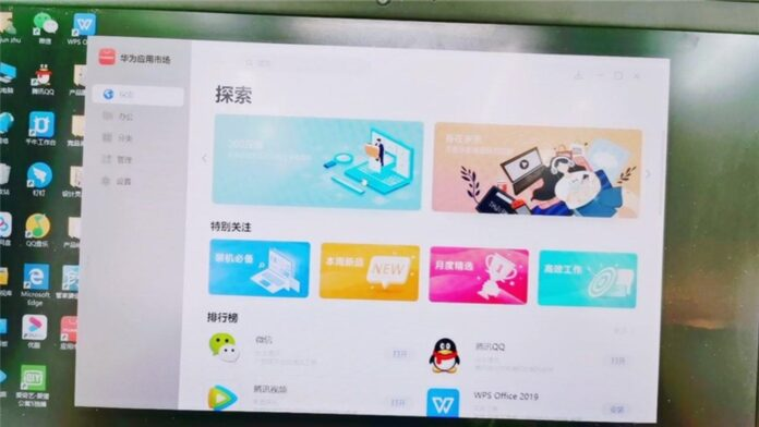 huawei appgallery pc store