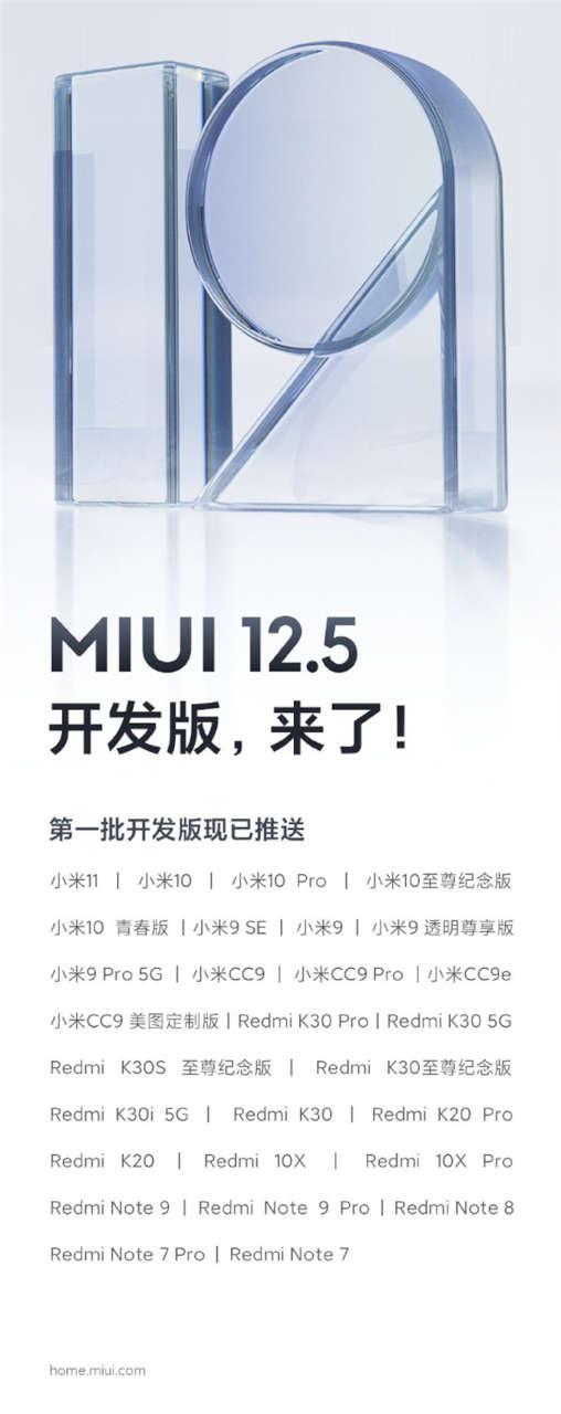 xiaomi miui 12.5 public beta