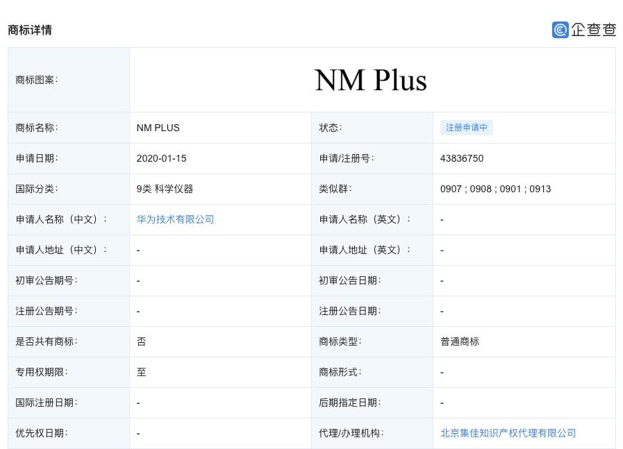 huawei nanosd plus registrazione marchio