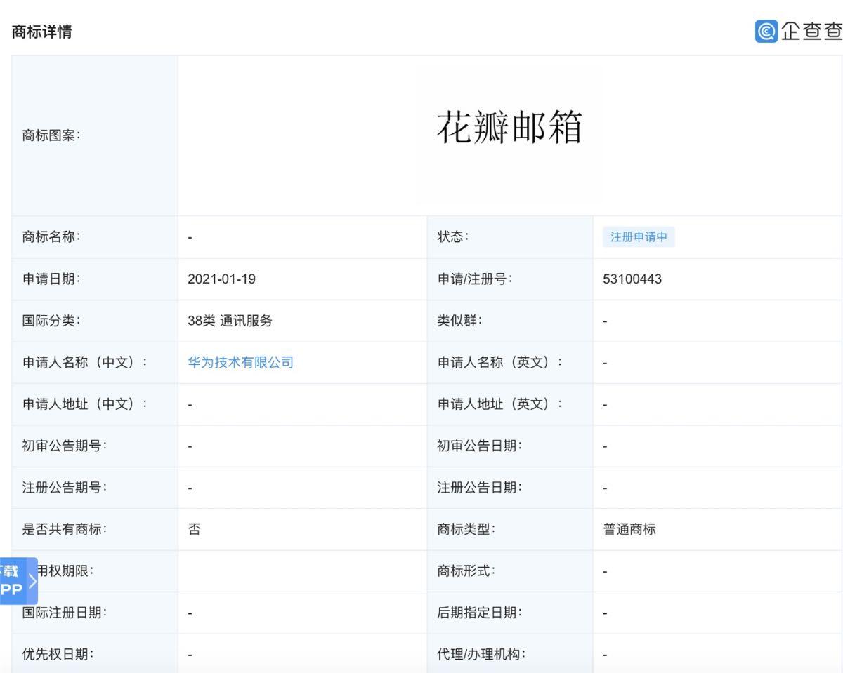 huawei petal mail posta elettronica 2