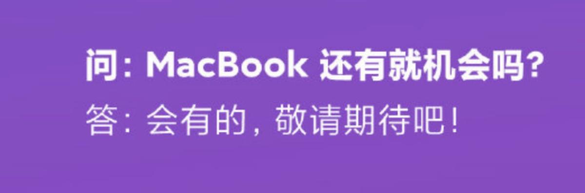 miui plus macbook