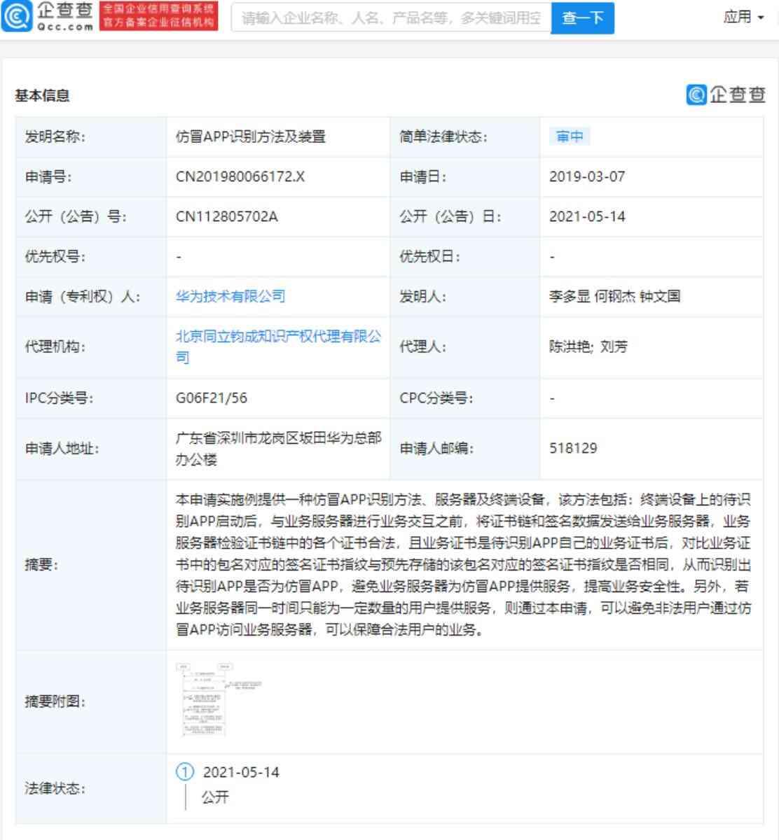 huawei brevetto sistema rilevamento applicazioni contraffatte 2