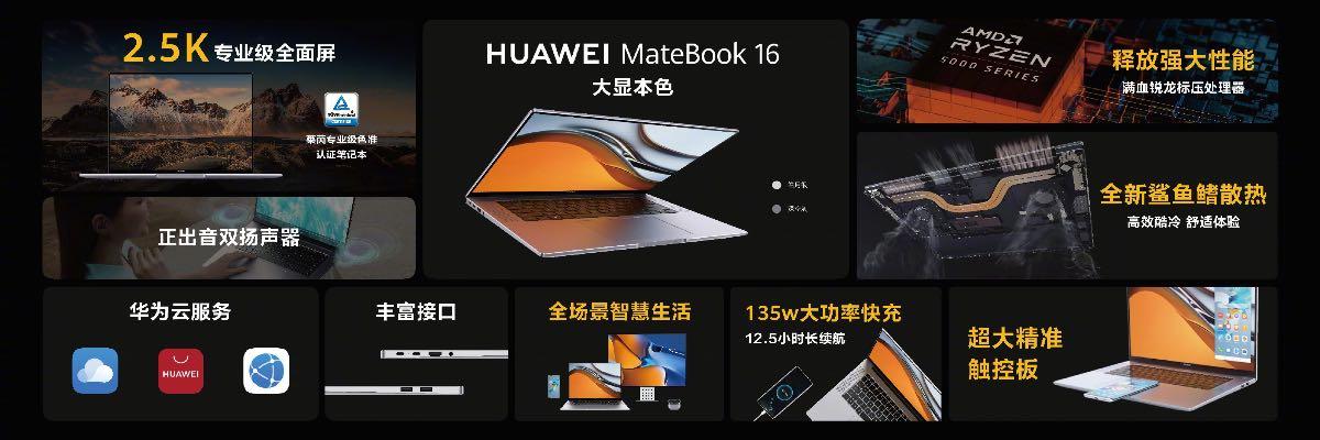 huawei matebook 16 ufficiale caratteristiche specifiche tecniche prezzo uscita 19/5 2
