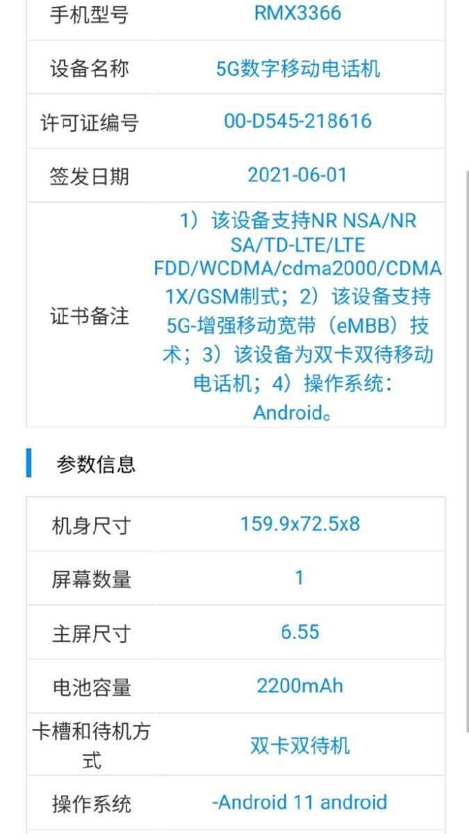realme rmx3366 snapdragon 870 5/6