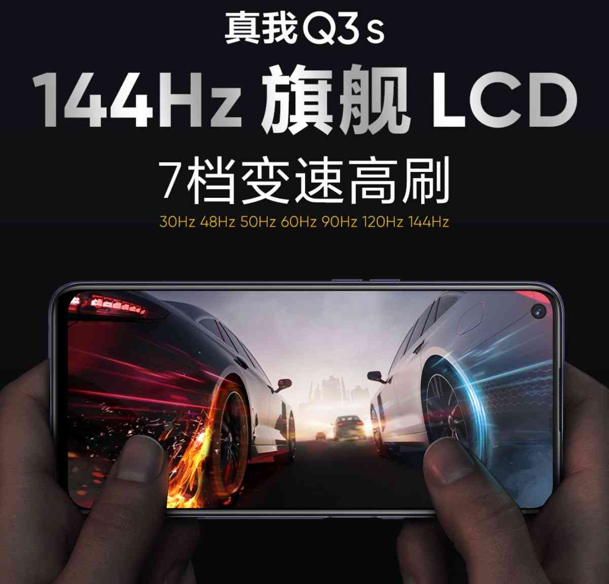 realme q3s display 15/10